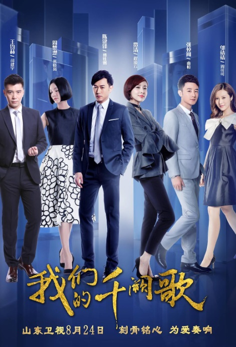 Our Thousand Errors Song Poster, 我们的千阙歌 2018 Chinese TV drama series
