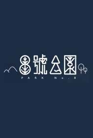 Park No. 8 Poster, 8號公園 2018 Chinese TV drama series