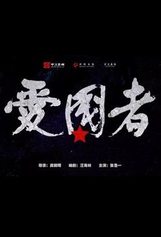 Patriot Poster, 爱国者 2018 Chinese TV drama series