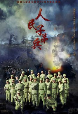 People's Soldiers Poster, 人民子弟兵 2018 Chinese TV drama series