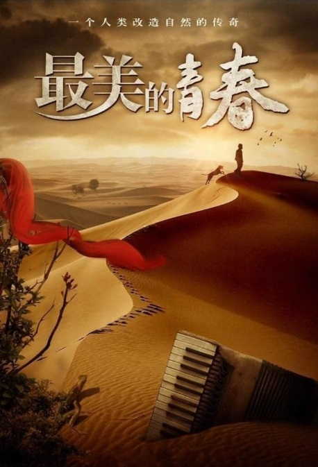 Perfect Youth Poster, 最美的青春 2018 Chinese TV drama series