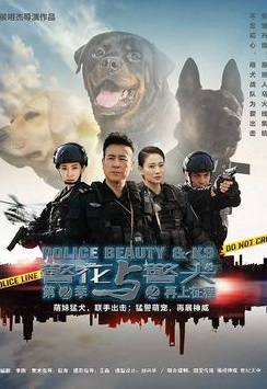 Police Beauty & K9 Poster, 莫斯科行动 2018 Chinese TV drama series