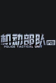 Police Tactical Unit Poster, 机动部队 2018 Chinese TV drama series