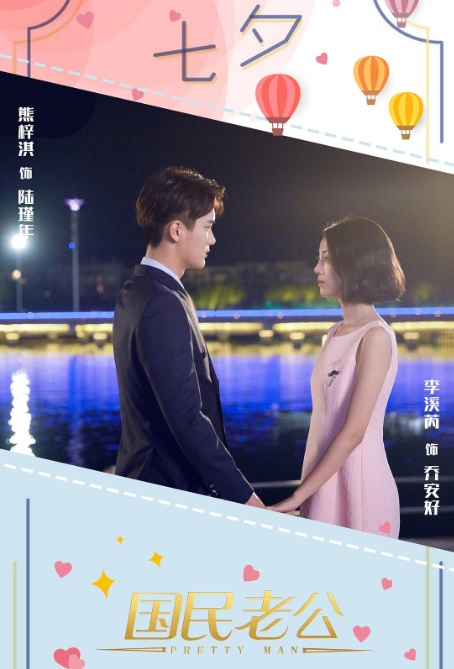 Pretty Man Poster, 国民老公 2018 Chinese TV drama series