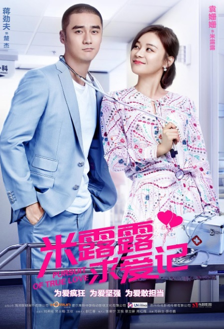 Pursuit of True Love Poster, 2018 Chinese TV drama series