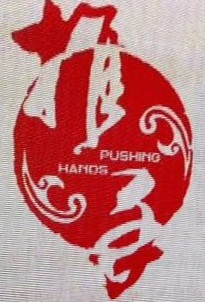 Pushing Hands Poster, 推手 2018 Chinese TV drama series