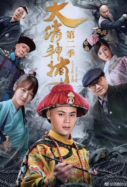 Qing Dynasty Detective 2 Poster, 大清神捕2 2018 Chinese TV drama series