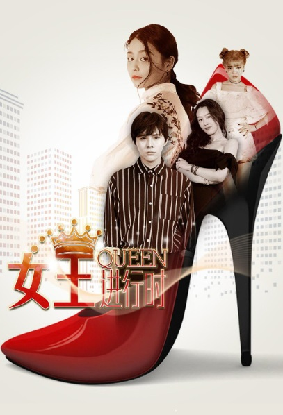Queen Poster, 女王进行时 2018 Chinese TV drama series