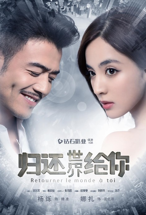 Retourner Le Monde a Toi Poster, 归还世界给你 2018 Chinese TV drama series
