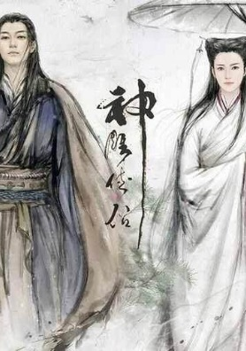 Return of the Condor Heroes Poster, 神雕侠侣 2018 Chinese TV drama series