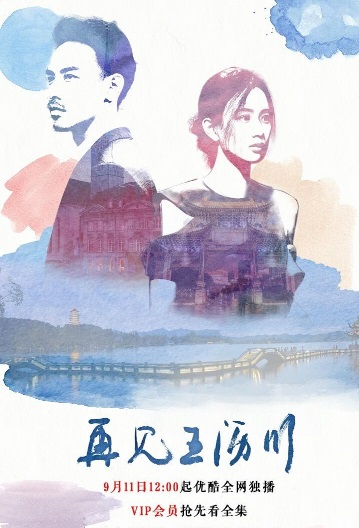 Reunited with Lichuan Poster, 再见王沥川 2018 Chinese TV drama series