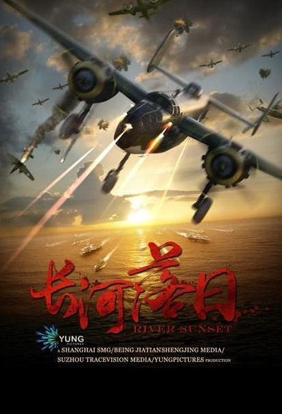 River Sunset Poster, 长河落日 2018 Chinese TV drama series