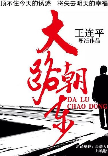 Road to the East Poster,  大路朝东 2018 Chinese TV drama series