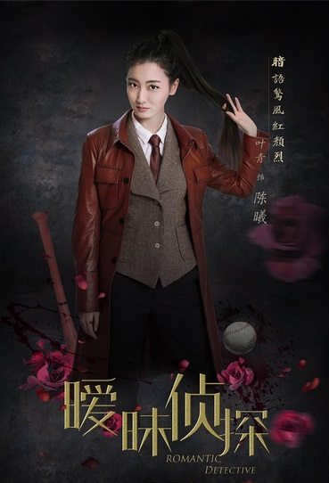Romantic Detective Poster, 暧昧侦探 2018 Chinese TV drama series