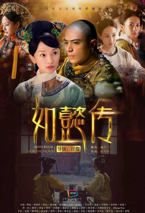 Ruyi's Royal Love in the Palace Poster, 如懿传 2018 Chinese TV drama series