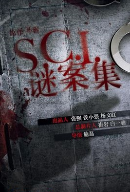 SCI Mystery Case Poster, SCI谜案集 2018 Chinese TV drama series
