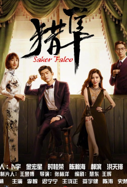 Saker Falco Poster,  猎隼 2018 Chinese TV drama series