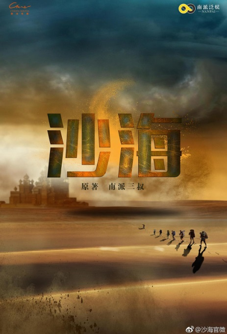 Sand Sea Poster,  沙海 2018 Chinese TV drama series