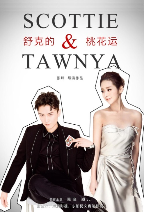 Scottie & Tawnya Poster, 舒克的桃花运 2018 Chinese TV drama series