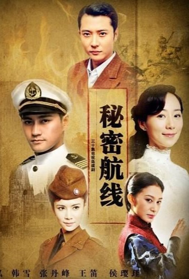 Secret Route Poster, 秘密航线 2018 Chinese TV drama series