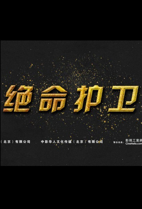 Security Officers Poster, 绝命护卫 2018 Chinese TV drama series