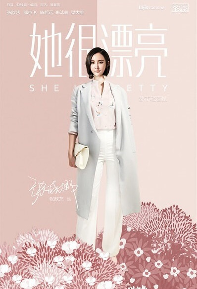 She Is Beautiful Poster, 她很漂亮 2018 Chinese TV drama series