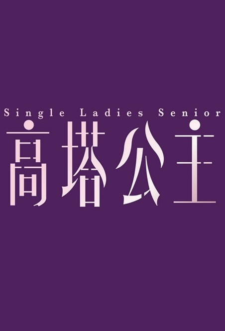 Single Ladies Senior Poster, 高塔公主 2018 Taiwan TV drama series
