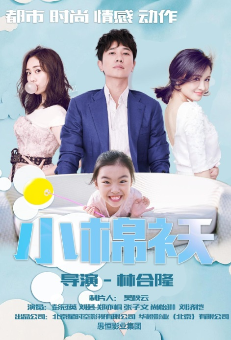 Small Cotton Jacket Poster, 小棉袄 2018 Chinese TV drama series