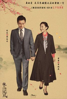 Smile in Spring Poster, 桃花依旧笑春风 2018 Chinese TV drama series