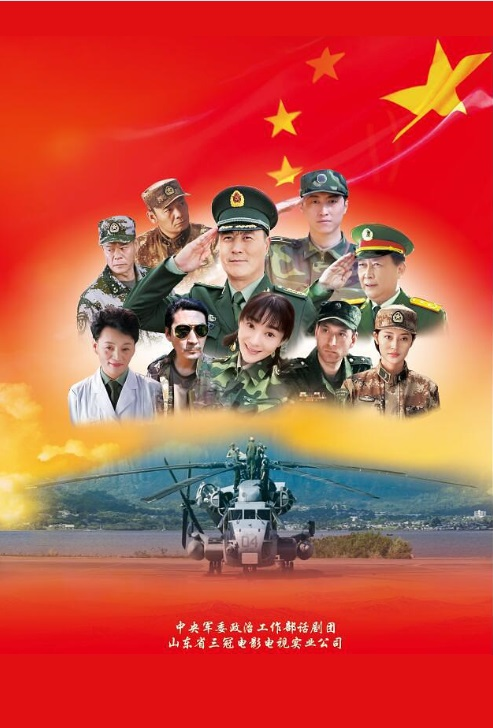 Soldier Mission Poster, 军人使命 2018 Chinese TV drama series
