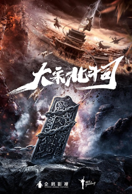 Song Dynasty Big Dipper Division Poster, 大宋北斗司 2018 Chinese TV drama series