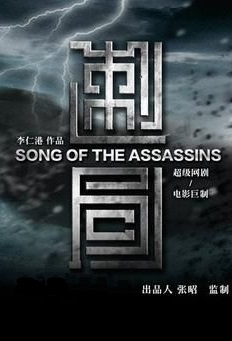 Song of the Assassins Poster, 刺局2018 Chinese TV drama series