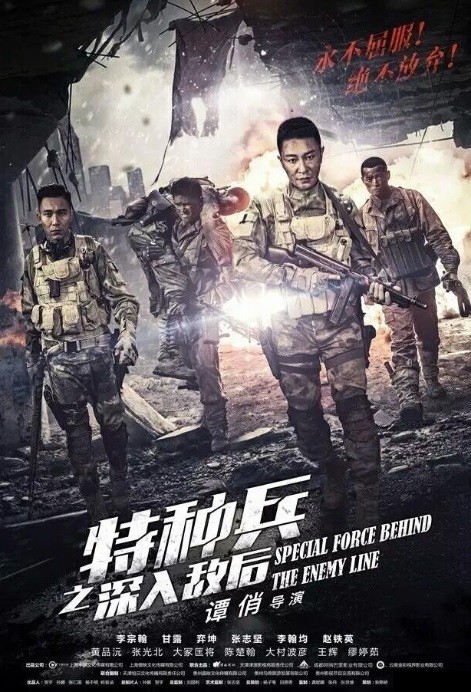 ​​Special Force: Behind the Enemy Line Poster, 特种兵之深入敌后 2018 Chinese TV drama series