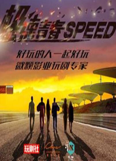 Speed Youth Poster, 极速青春 2018 Chinese TV drama series