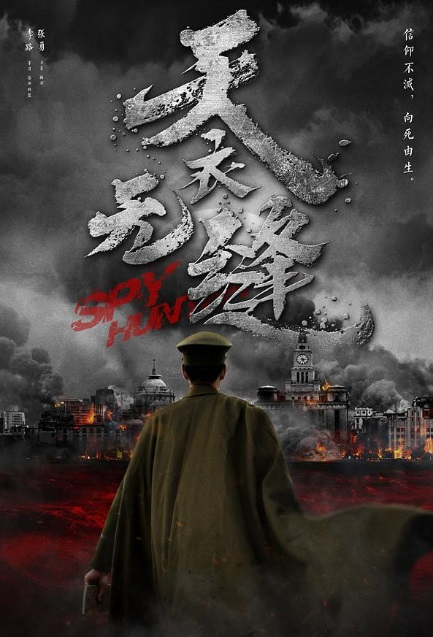 Spy Hunter Poster, 2018 Chinese TV drama series