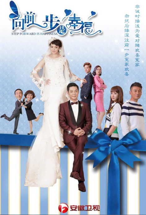 Step Forward Is Happiness Poster, 向前一步是幸福 2018 Chinese TV drama series