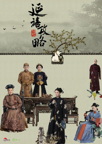 Story of Yanxi Palace Poster, 延禧攻略 2018 Chinese TV drama series