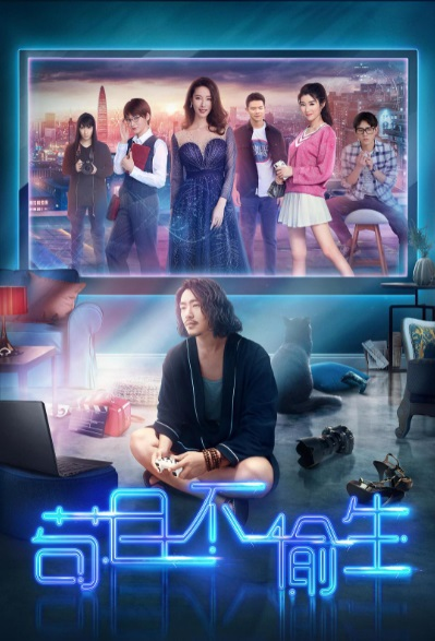 Struggling Not Drag on Poster, 苟且不偷生 2018 Chinese TV drama series