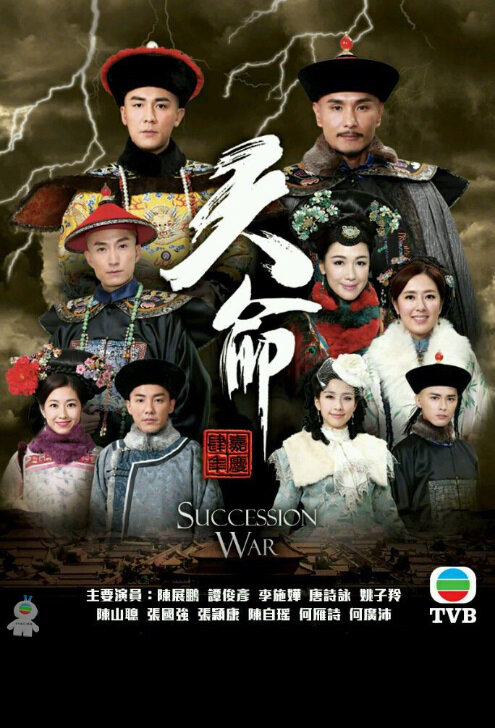Succession War Poster, 天命 2018 Hong Kong TV drama series