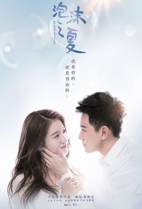 Summer's Desire Poster,  泡沫之夏 2018 Chinese TV drama series
