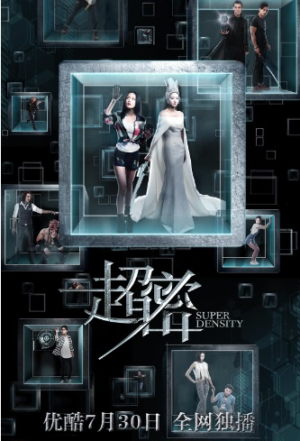 Super Density Poster, 超密 2018 Chinese TV drama series