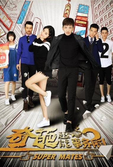 Super Mates Poster, 奇葩超能事务所 2018 Chinese TV drama series