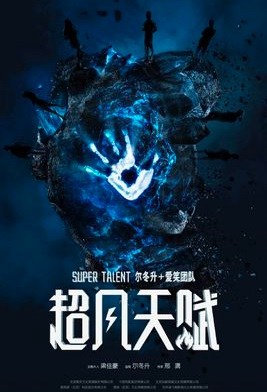 Super Talent Poster,  超凡天赋 2018 Chinese TV drama series