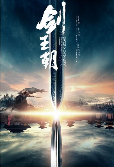 Sword Dynasty Poster, 剑王朝 2018 Chinese TV drama series