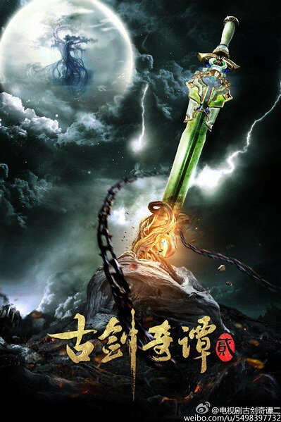 Swords of Legends 2 Poster, 古剑奇谭2 2018 Chinese TV drama series