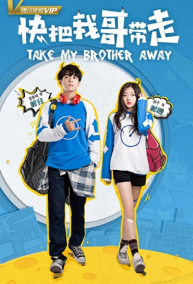 Take My Brother Away Poster, 快把我哥带走 2018 Chinese TV drama series