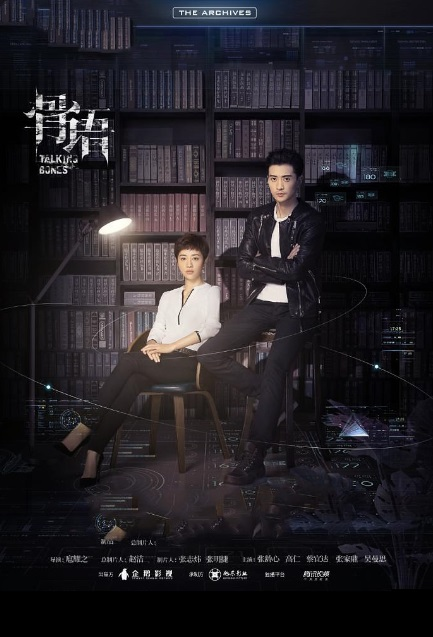 Talking Bones Poster, 骨语 2018 Chinese TV drama series