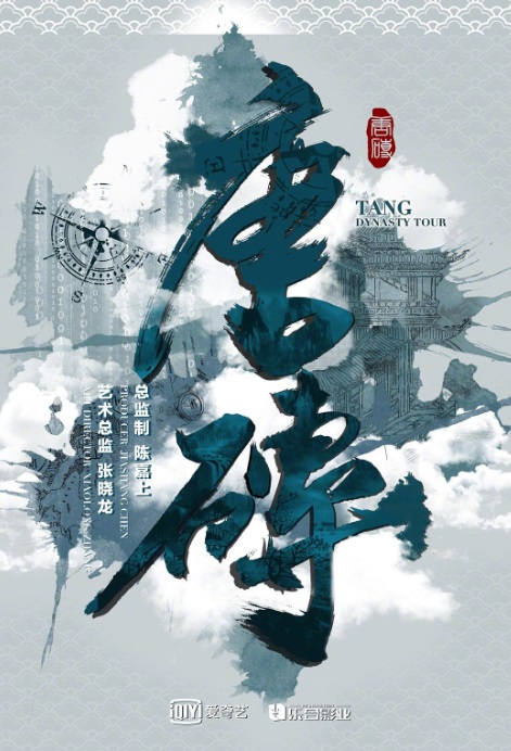 Tang Dynasty Tour Poster,  唐砖 2018 Chinese TV drama series