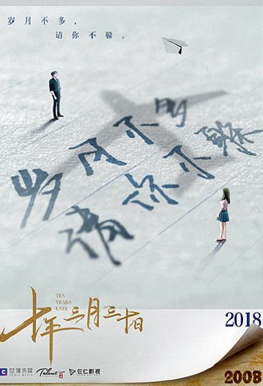Ten Years Late Poster, 十年三月三十日 2018 Chinese TV drama series