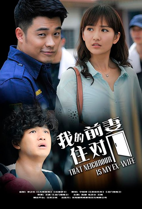 That Neighbour Is My Ex-wife Poster, 我的前妻住对门 2018 Chinese TV drama series